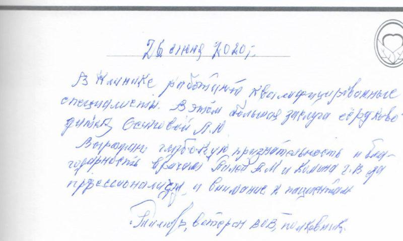 Отзыв о стоматологии 200626 Тимофеев