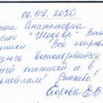 Отзыв о стоматологии 200706 Егорова