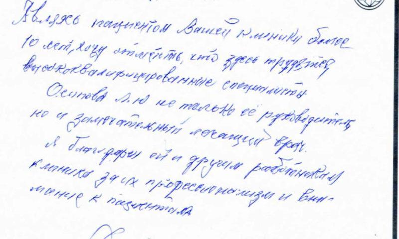 Отзыв о стоматологии 200710 Тимофеев