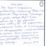 Отзыв о стоматологии 200719 Левшина