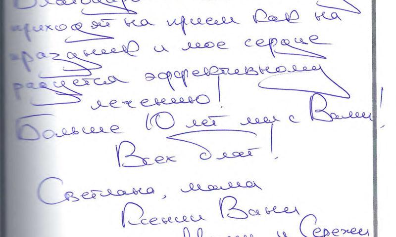 Отзыв о стоматологии 200811 Светлана