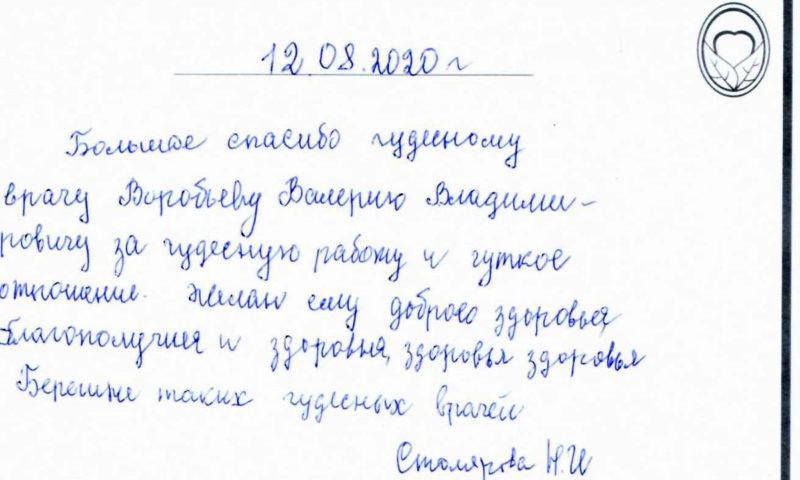 Отзыв о стоматологии 200812 Столярова