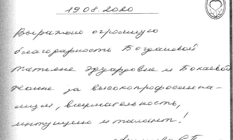 Отзыв о стоматологии 200819 Азимкова