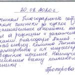 Отзыв о стоматологии 200820 Прохорова