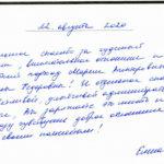 Отзыв о стоматологии 200822 Елена В.