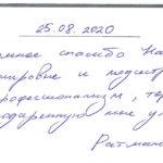 Отзыв о стоматологии 200825 Ратманова