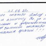 Отзыв о стоматологии 200825