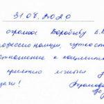 Отзыв о стоматологии 200831 Ахромова