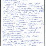 Отзыв о стоматологии 200902 Земченкова