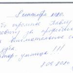 Отзыв о стоматологии 200908