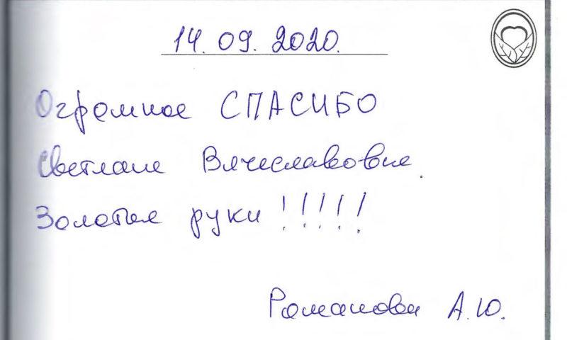 Отзыв о стоматологии 200914 Романова