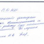 Отзыв о стоматологии 201013 Турунина