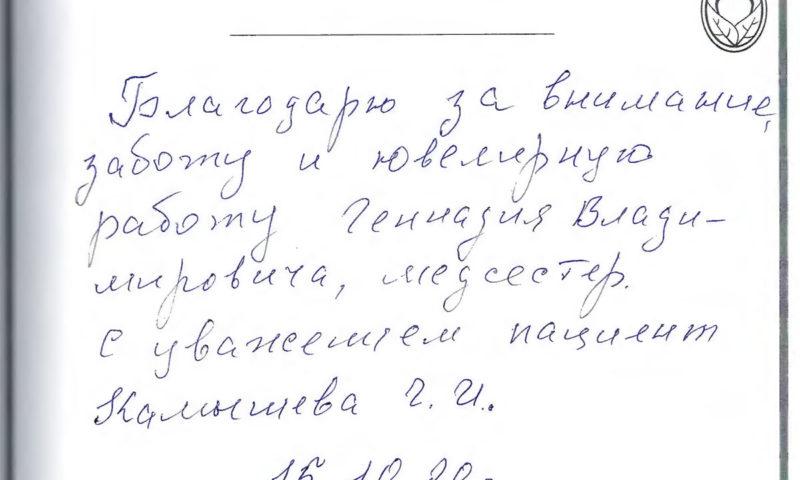 Отзыв о стоматологии 201015 Камышева