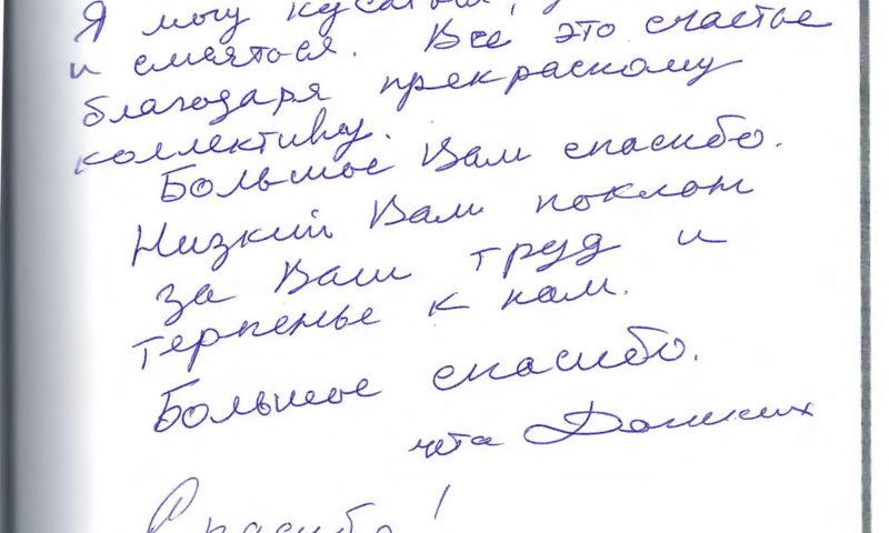 Отзыв о стоматологии 201026 чета Донских