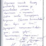 Отзыв о стоматологии 201029 Приходько