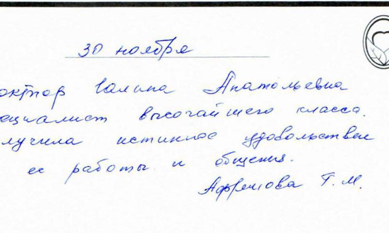 Отзыв о стоматологии 201030 Афренова