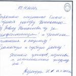 Отзыв о стоматологии 201103 Терещук