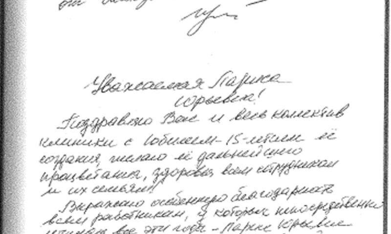 Отзыв о стоматологии 201120 Макарова, Гришанина