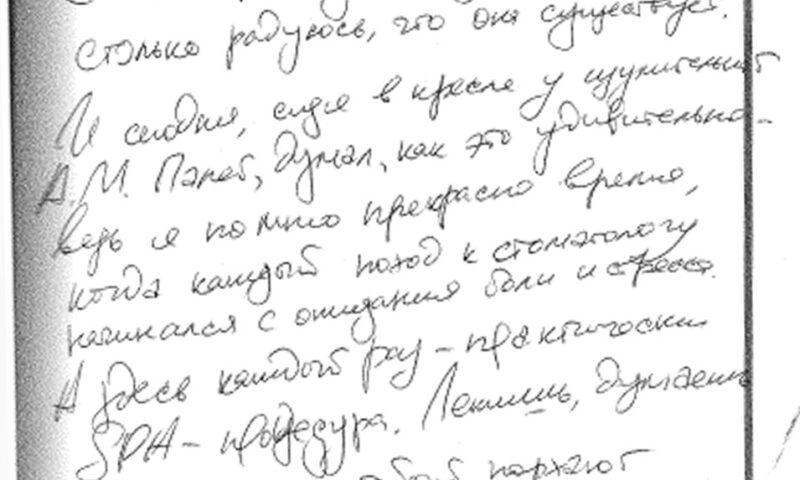 Отзыв о стоматологии 201125 Смехов