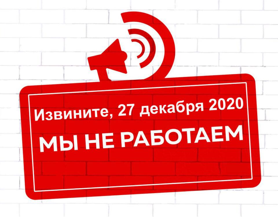 27.11.2020 клиника закрыта