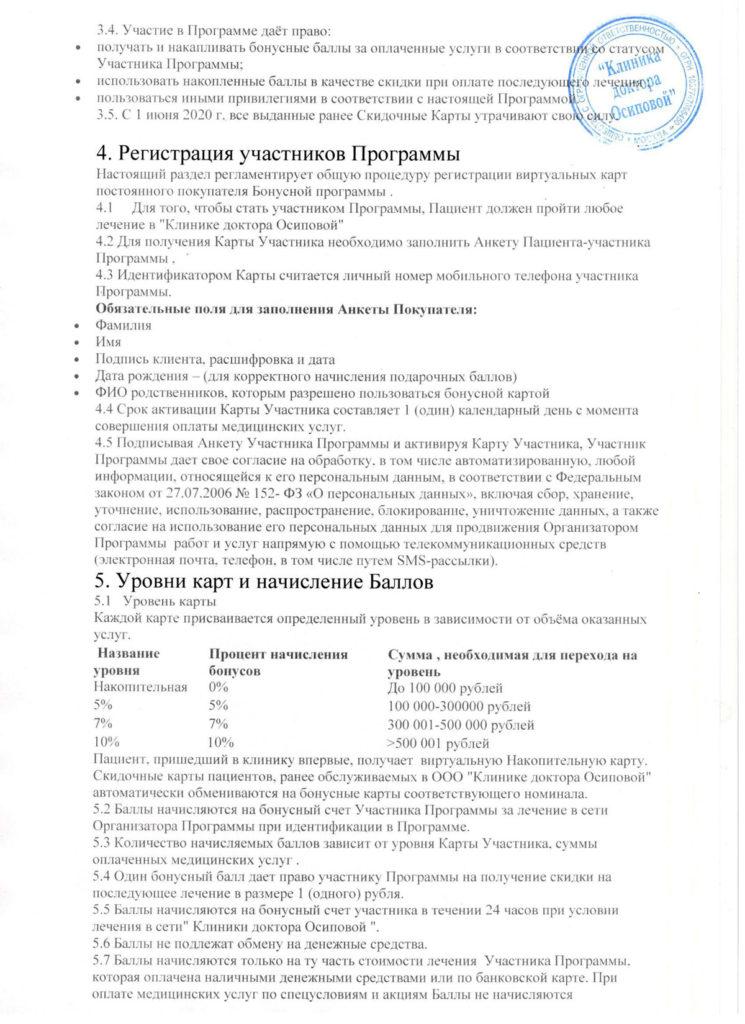"""Положение о Программе лояльности """"Бонусная программа""""."""