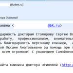 Отзыв о стоматологии 201201 Самойленко