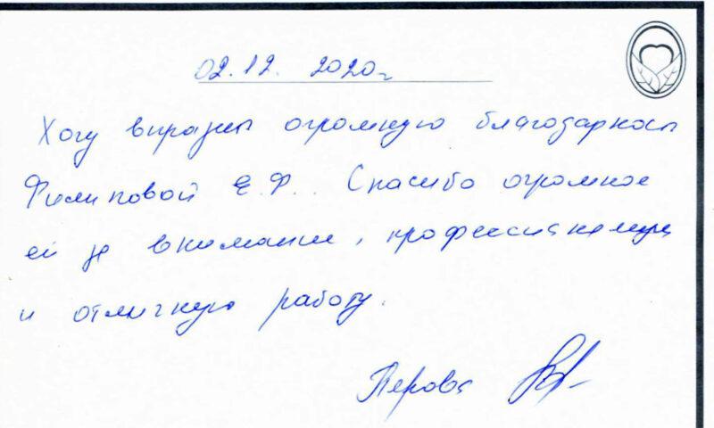 Отзыв о стоматологии 201202 Перова