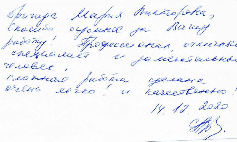 Отзыв о стоматологии 201214