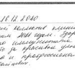 Отзыв о стоматологии 201216 семья Зайцевых