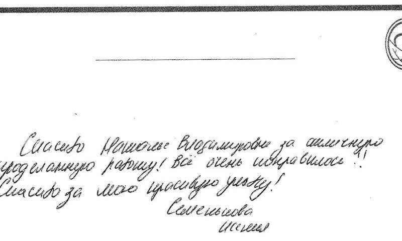 Отзыв о стоматологии 201218 Семенькова
