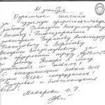 Отзыв о стоматологии 201221 Макарова