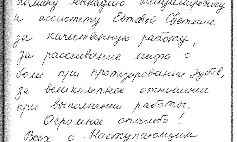 Отзыв о стоматологии 201224 Земченкова