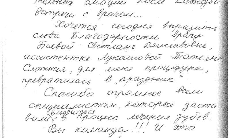 Отзыв о стоматологии 201227 Земченкова