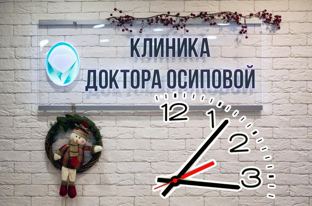 График работы клиники в новогодние каникулы 2020-2021 г.