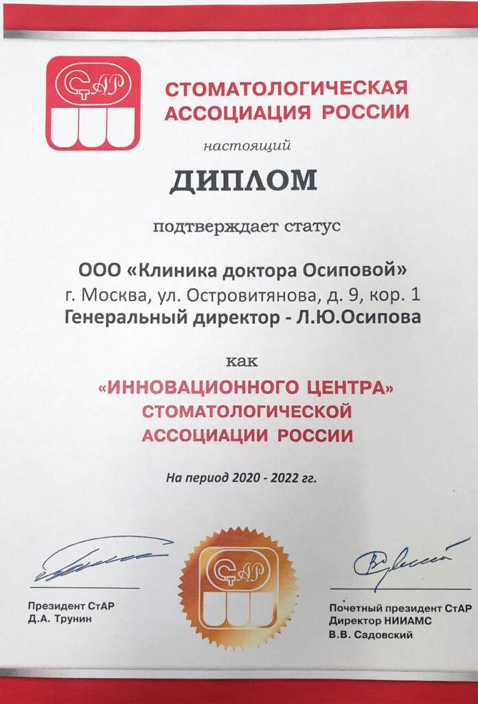 Наша клиника является Инновационным центром Стоматологической Ассоциации России.