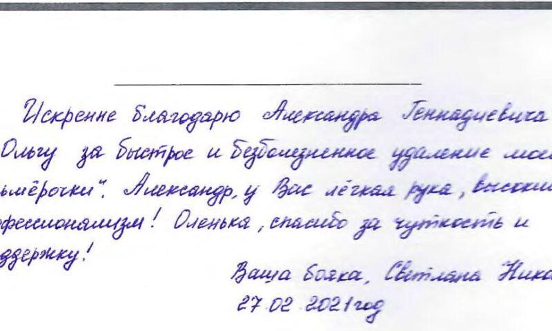 Отзыв о стоматологии 210227 Николаева