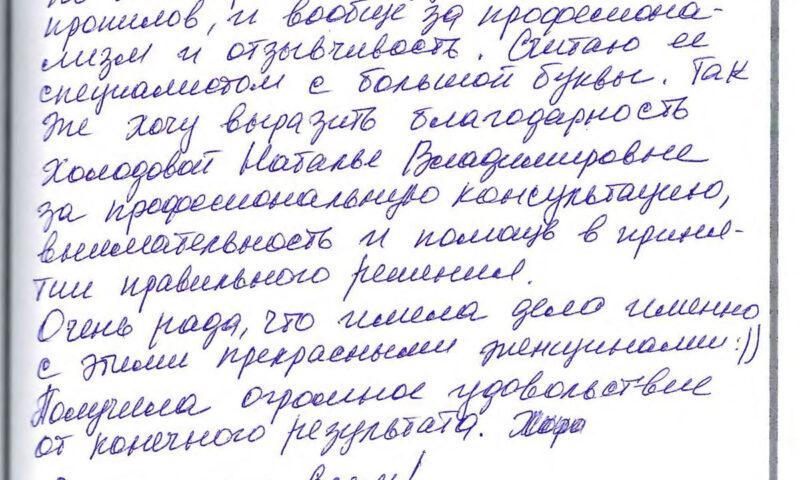 Отзыв о стоматологии 210402 Прокопенко