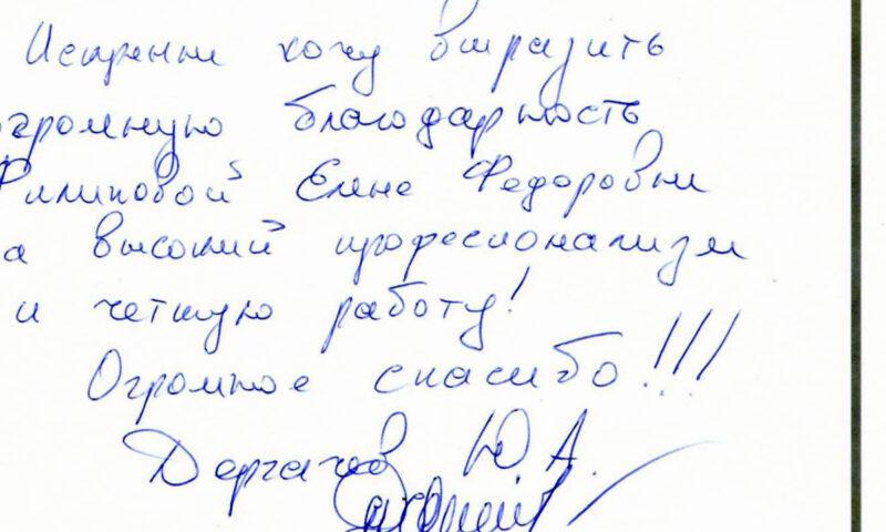 Отзыв о стоматологии 210505 Дергачев