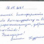 Отзыв о стоматологии 210512 Кудрина
