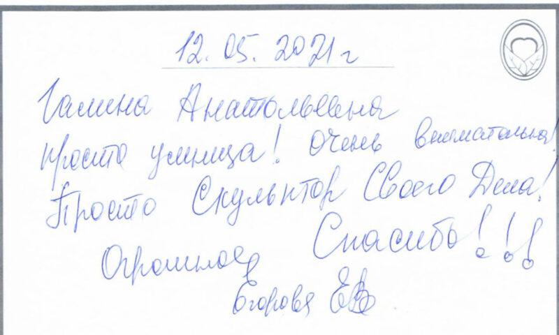 Отзыв о стоматологии 210512 Егорова