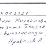 Отзыв о стоматологии 210515 Привалов