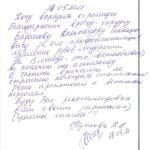 Отзыв о стоматологии 210518 Казакова