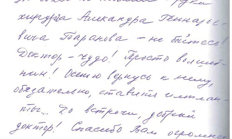 Отзыв о стоматологии 210519 Серебрякова