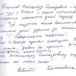 Отзыв о стоматологии 210527 Белаковская