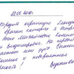 Отзыв о стоматологии 210528 Веденеева
