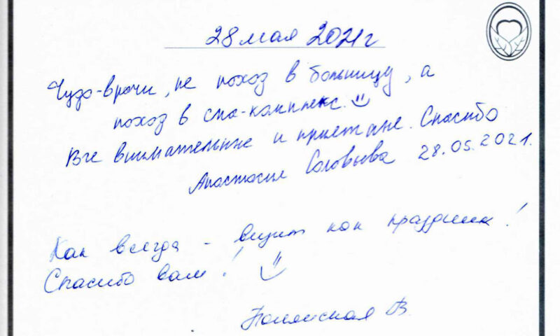 Отзыв о стоматологии 210528 Соловьева, Полянская