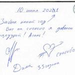Отзыв о стоматологии 210610 Дима