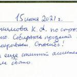 Отзыв о стоматологии 210615 Сабылина