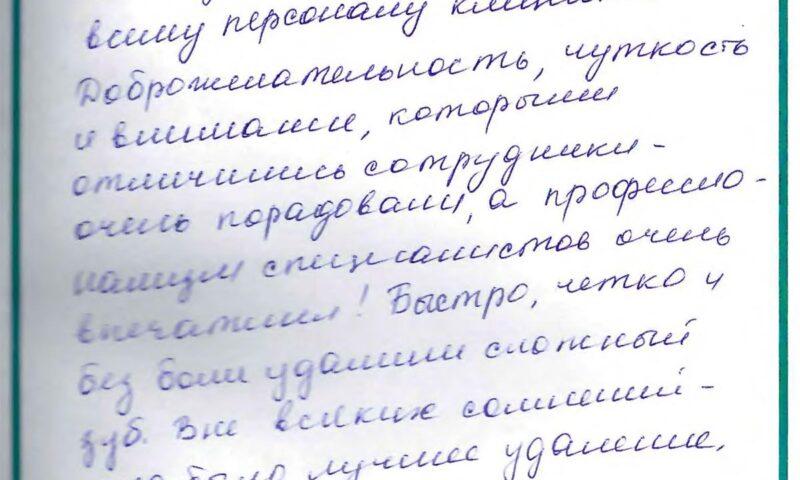 Отзыв о стоматологии 210618 Кайнова