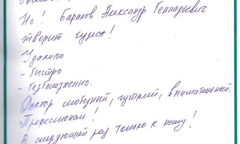 Отзыв о стоматологии 210626 Трофимова
